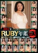 2011年RUBY年鑑Vol.3