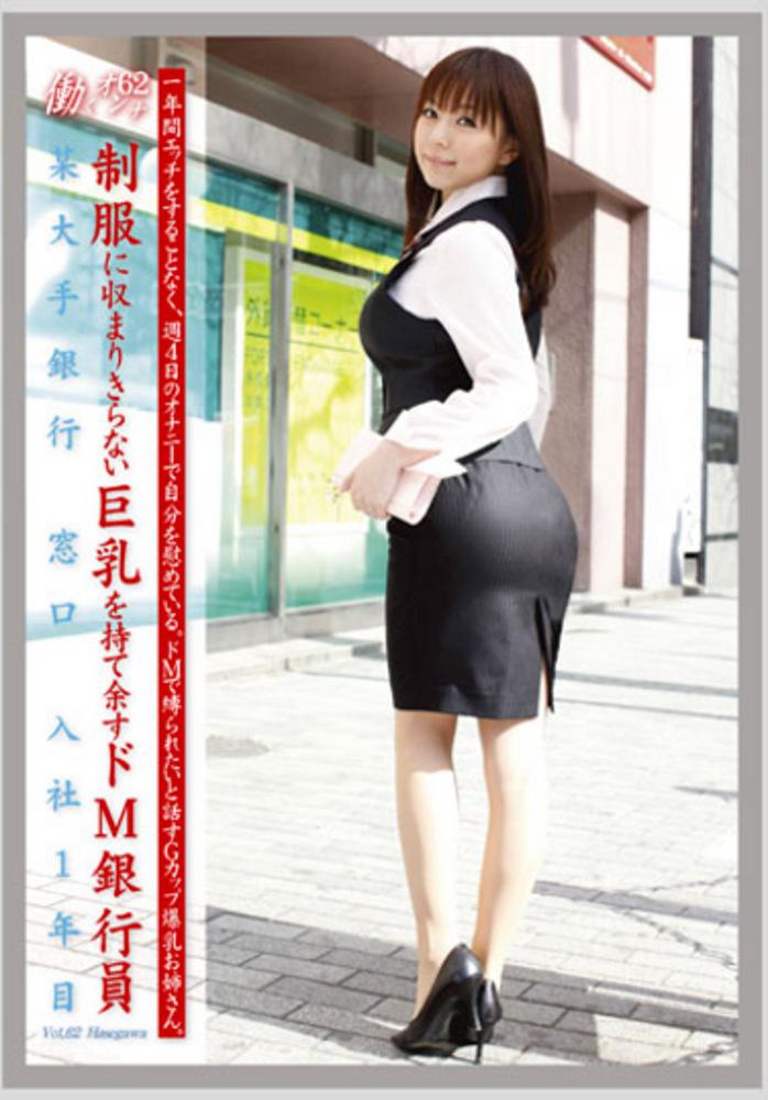 働くオンナ 62 制服に収まりきらない巨乳を持て余すドМ銀行員