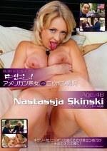 RUBY in U・S・A 2011 中出し!アメリカン熟女vsニッポン男児 ナターシャ・スキンスキー:48歳