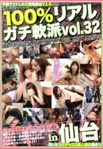100%リアルガチ軟派 vol.32 in 仙台