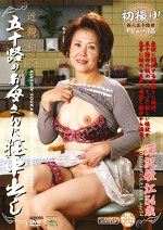 近親相姦 五十路のお母さんに膣中出し 深沢敏江54歳