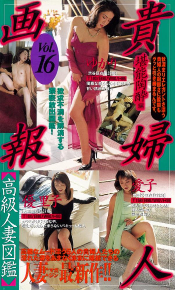 高級人妻図鑑 貴婦人画報Vol.16 堪能陶酔編