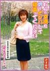 おらの女房を堺でナンパして寝盗ってください 和泉の五十路巨乳妻 安立ゆうこ 52歳