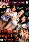 Campus night de ゲッターズ 2