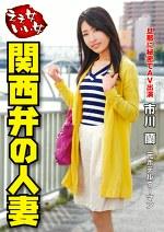 ええ女いい女 関西弁の人妻 市川蘭