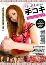 G-18 Best 手コキ Selection 2