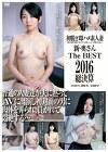 新・奥さん 初脱ぎ即ハメ素人妻 The BEST 2016総決算