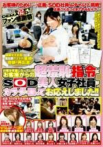 09 SOD女子社員秋のユーザー様大感謝(恥)赤面祭り