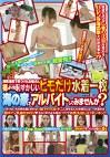 湘南海岸で見つけたお嬢さん 裸よりも恥ずかしいヒモだけ水着一枚 海の家でアルバイしてみませんか?