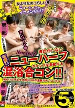 彼氏がいない可愛いニューハーフがメンズを争奪する混浴合コン!! 恥らい女子とサオ釣りNHの温泉ガチンコバトル!