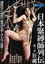 日本緊縛師列伝 第三章 狂縄
