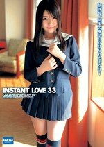 INSTANT LOVE 33 放課後、制服の魔法にかけられたボクは・・・