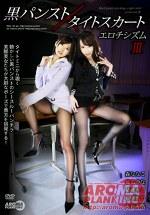 黒パンスト×タイトスカート エロチシズムⅢ