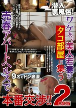 潜入裏風俗!ワケあり美人若妻がタコ部屋に集う売春アパートヘルスで本番交渉!! PART2