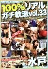 100%リアルガチ軟派 vol.33 in 水戸