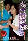 六十路の恋 やめられない禁断の関係 和久井由美子