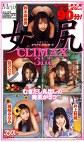 女尻CLIMAX 3rd
