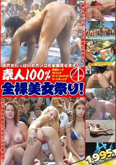素人100% 全裸美女祭り!