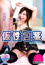 仮性包茎好きのイタズラ美少女 Vol.2 瀬名あゆむ