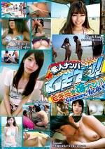 GET!! 素人ナンパNo.168 2014 ビキニ★海ナンパ