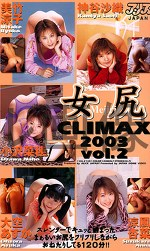 女尻CLIMAX 2003 vol.2
