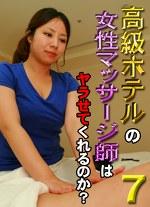高級ホテルの女性マッサージ師はヤラせてくれるのか?(7)