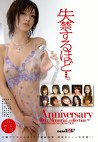 失禁するほど・・・。 Anniversary 10th. Memorial collection ~SOD PREMIUM COLLECTION~