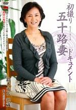 初撮り五十路妻ドキュメント 鈴木光代 五十二歳
