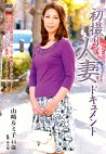 初撮り人妻ドキュメント 山崎ルミ子 四十四歳