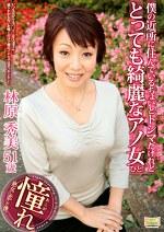 僕の近所に住んでいるちょいとトシマだけれどとっても綺麗なアノ女(ひと) 林原秀美 51歳