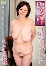 熟年AVデビュードキュメント 私、脱いだら凄いんです・・・って凄すぎませんか!その体! 茂木芳江53歳
