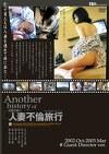 Another history of 密着生撮り 人妻不倫旅行 2002.Oct.-2003.Mar.