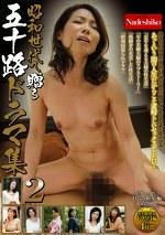 昭和世代へ贈る五十路ドラマ集2