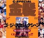 G‐SPECIAL 金髪ゴージャスセレクション
