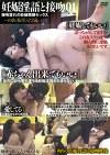 妊娠淫語と接吻 01