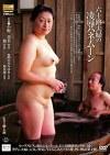 六十路夫婦の凌辱ハネムーン ~山形・酒田篇~