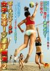 女子スポーツ選手痴漢 2 ビーチバレーSP