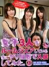 女子3人でルームシェアしている家にヤリ目的で入居してみた。(3)