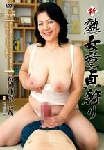 新 熟女童貞狩り 富岡亜澄 五十五歳