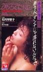 素人発情地帯 奥さん、ダンナじゃ濡れないんだって 石川早智子