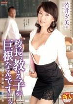 校長、教え子が巨根なんです・・・。 若井夕美