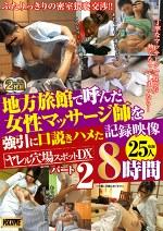 ヤレル穴場スポットDX パート2 地方旅館で呼んだ女性マッサージ師を強引に口説きハメた記録映像 25人収録8時間