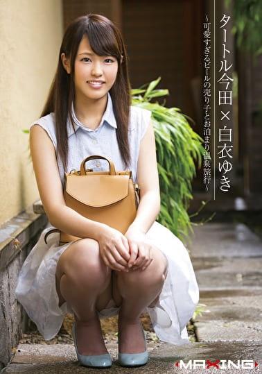 タートル今田×白衣ゆき ~可愛すぎるビールの売り子とお泊まり温泉旅行~