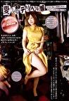 愛しのデリヘル嬢(DQN)素人売春生中出し~ボクシング女子(矯正中)編~ 本山梨花28歳