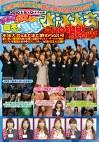 2010冬 SOD女子社員 ドキッ!!ポロりだらけの真冬の寒中水泳大会 Another Story