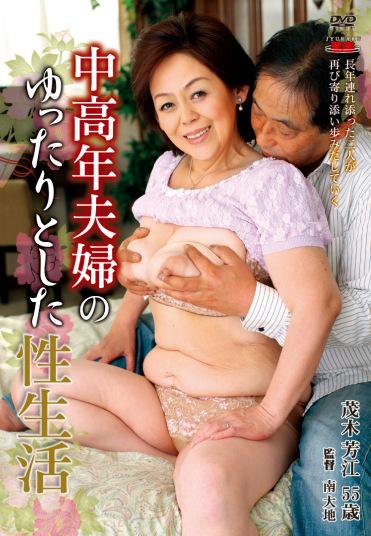 中高年夫婦のゆったりとした性生活 茂木芳江 五十五歳