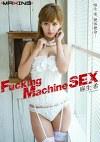 Fucking Machine SEX 麻生希