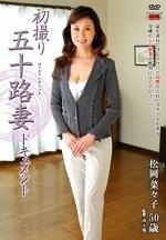 初撮り五十路妻ドキュメント 松岡菜々子 五十歳