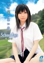 School days ひと夏の思い出 葵なつ