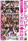 ladies レズビアン 全30作品 PartⅡ 8時間